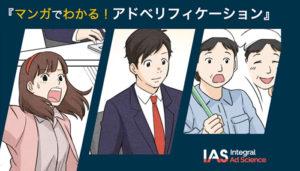 IAS Japan manga